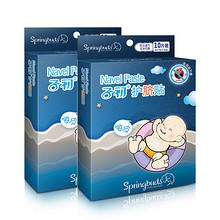 子初 透气洗澡防水护脐贴 10片*2盒 18.8元包邮(28.8-10券)