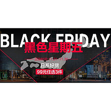 黑五狂欢# 国美海外购 日系好货 低至99元选3件!