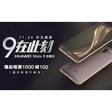 华为盛典# 京东 华为手机会场 爆品每满1000-100元,仅此一天!