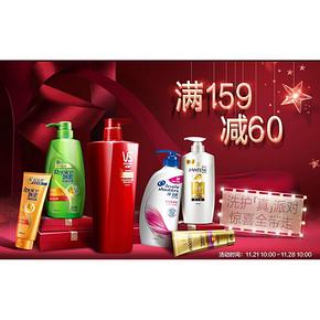 促销活动# 京东 宝洁洗发护发产品