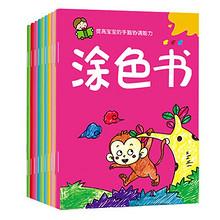 前5分钟半价# 京奇 儿童绘画填色本 8本 送油画棒  8.4元包邮(16.8-8.4)