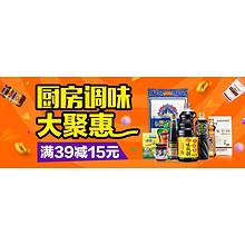 促销活动# 天猫超市 厨房调味大聚惠 满39减15元