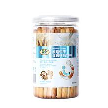 贝兜 猴菇蛋黄味炭烧棒 160g*2罐 19.8元包邮(25.6-5券)
