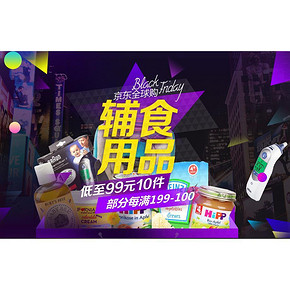 促销活动# 京东全球购 辅食用品
