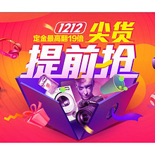 促销活动# 苏宁 双12尖货提前抢 定金最高翻19倍!
