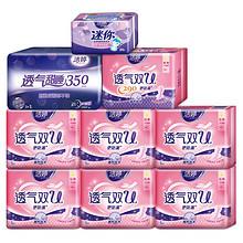 前3分钟半价# 洁婷 透气防漏卫生巾 100片 30元包邮(59.9-29.9)