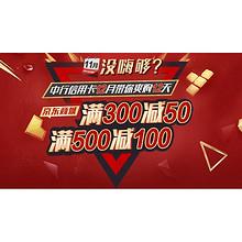 中信福利# 京东 中行信用卡爽购12天 满300减50/满500减1001!