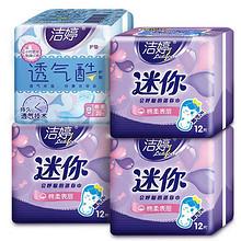 洁婷 无护翼迷你卫生巾36片+护垫20片 12.1元