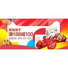 促销活动# 天猫超市 蜜饯果干专场 满188减100元/叠加满150减15/200减20券