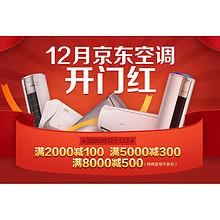 促销活动# 京东 空调专场 满2000-100/满5000-300/满8000-500