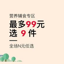 促销活动# 考拉海购 辅食专场 最多99选9件!
