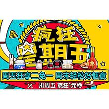 疯狂星期五# 京东超市 食品饮料个护 买2免1!