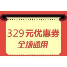 优惠券# 达令全球购  329元优惠券 全场通用!