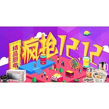 优惠券# 京东 精品厨电 满300-30券/满500-80券