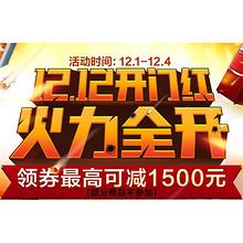 优惠券# 京东 冰洗专场 最高可领10000减1500券!