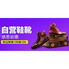 促销活动# 京东 大牌鞋靴 满199-100!
