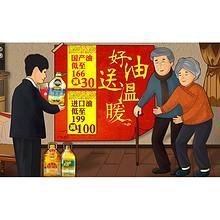 促销活动# 京东 食用油专场 满166-30/满199-100