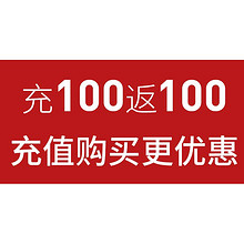 促销活动# 凡客诚品 充值返现  充100返100大放血!