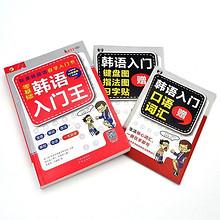 不止是欧巴# 零基础韩语入门王+赠品 9.8元包邮(24.8-15券)