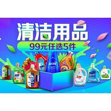 促销活动# 京东 清洁用品 99元选5件!