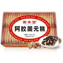 好吃又滋补# 固本堂 传统手工固元膏 500g 折50元(买1送1)