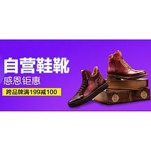 促销活动# 京东 大牌鞋靴感恩钜惠 满199-100!
