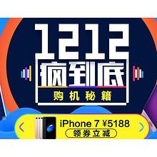 买手机啦# 苏宁 双12手机专场疯到底 iPhone7券后4888元!