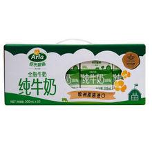 德国 Arla爱氏晨曦 全脂牛奶 200ml*10*2箱 48元