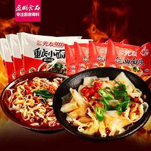 光友 重庆小面5袋+红油面皮5袋 共1025g  24.9元(29.9-5券)