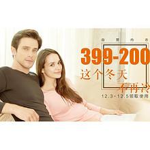 促销活动#  京东 精选保暖内衣 满399立减200元