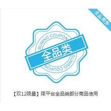 双12特供# 苏宁易购 全品类优惠券 满99-10券/满199-20券等 10点开抢!