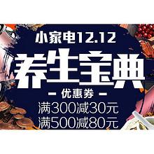 双12促销# 京东 自营小家电会场 领300-30/500-80元券