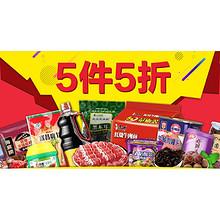促销活动# 京东 方便速食/干货调味 5件5折!