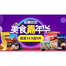促销活动# 京东 美食嘉年华 低至19.9元选5件!