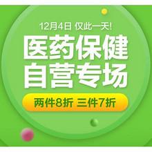 促销活动# 京东 医药保健品类日 2件8折/3件7折 仅限今天!