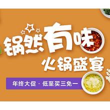 锅然有味# 京东 火锅盛宴 低至买3免1!