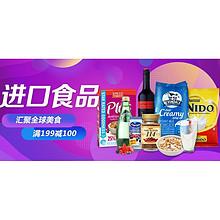 促销活动# 京东全球购 进口美食 满199减100!