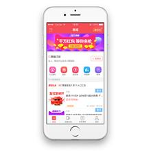 惠喵APP4.0.1上线# 疯狂双12 多项体验优化 火速下载新版本(互动送话费)