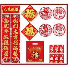 吉祥如意节庆用品 鸡年定制新年春节大礼包 4.9元包邮(9.9-5券)