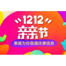 双12亲亲节# 惠喵剁手攻略 秒杀/0元福利/神价 玩转双十二 评论送金币