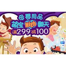 萌娃嗨翻天# 京东 母婴用品联合 满299减100元