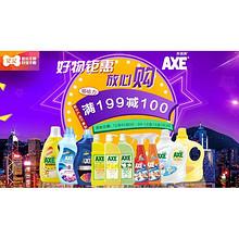 促销活动# 京东 斧头牌家清专场 满199减100!