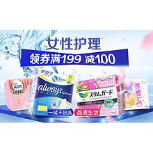 优惠券# 京东 女性护理 满99-30券/满199-100券