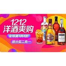 促销活动# 京东 洋酒爽购囤货季 3件8折/买2免1