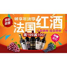 促销活动# 京东 法国红酒 满199减100!