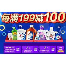 促销活动# 京东 威露士五折献礼 每满199减100/买2免1