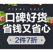 买肉啦# 京东 生鲜会场  任意2件7折
