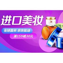 促销活动# 京东 进口美妆分会场  满159减30元