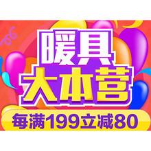 得力暖冬具场# 京东 得力旗舰店专场  每满199立减80元