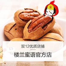 双12好店推荐# 淘宝楼兰蜜语总店 五重优惠十万礼盒免费送